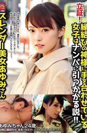 AVZG-023 Proof!A Girl Who Is Holding Hands With The God Of Marriage Is Caught On A Nampa Theory! !Slender Beauty Ayumi
