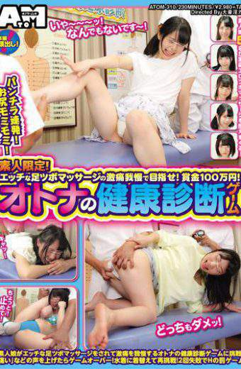 ATOM-310 Shooting Panic!Ass Millet!Amateur Only!Aim For A Horrible Pain Of Horny Foot Massage.A Prize Of 1 Million Yen!Otona Health Checkup Game