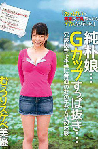 JKSR-324 Pure Daughter … G Cup Squirrel … It Is A Real Ordinary Girl Without A Joke … First Time To Experience AV AVI