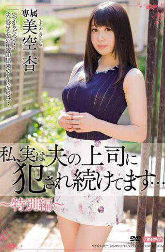 MEYD-289 Actually My Husband's Boss Continues Being Fucked … Mikaku Ann