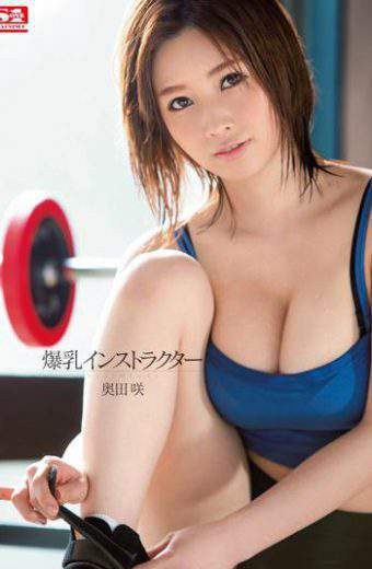 SNIS-218 Tits Instructor Okuda Saki