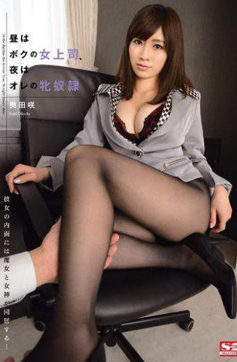 SNIS-406 Noon Is My Woman Boss Night Bloom My Female Slave Okuda