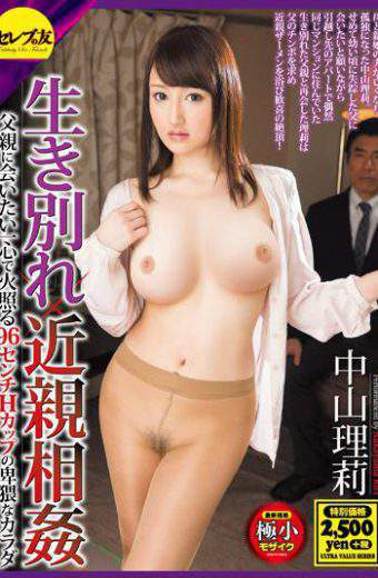 CEAD-045 Obscene Body Zhongshan Riri Of 96 Cm H Cup By The Hotel In Mind That I Want To See Ikiwakare Incest Father