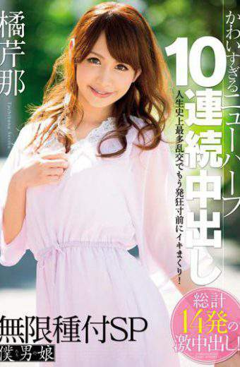 BOKD-058 Tachibanaseri Out Transsexual 10 In A Continuous Infinite Species With Sp Too Cute