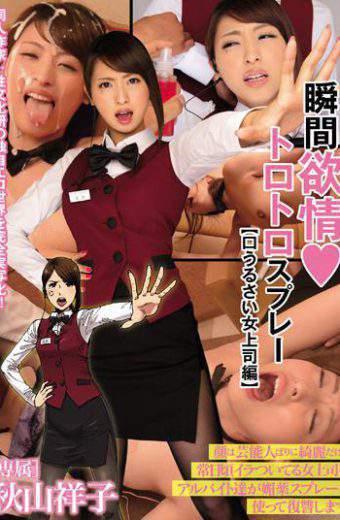 MIMK-037 Instant Lust Ass Spray nagging Woman Boss Ed Sachiko Akiyama