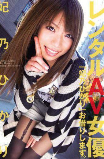 ELO-283 Rental AV Actress Hikari Hino