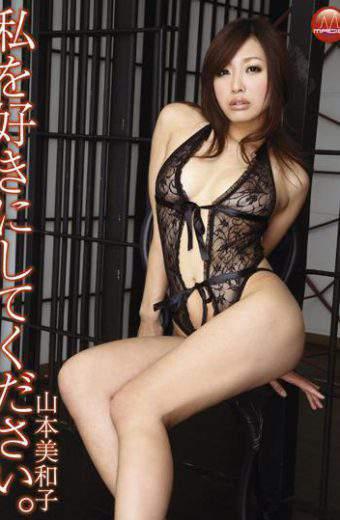 TBL-060 Please Have To Love Me. Miwako Yamamoto
