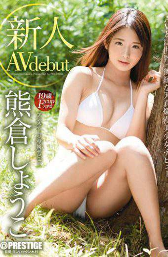 BGN-040 Rookie Prestige Exclusive Debut Seiko Kumakura