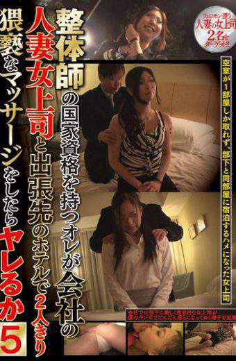 CLUB-182 Fuckable Or Five Me With A National Qualification Of Manipulative Nurses After An Obscene Massage Alone With Two People Married Woman Boss And Business Trip Away From The Hotel Company
