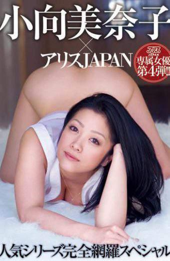 DV-1481 Popular Series Specials Exhaustive  Alice JAPAN Minako Komukai