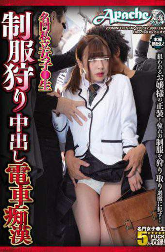 AP-520 Prestigious Private Girls  Raw Uniforms Hunting Chewing Out Train Molest