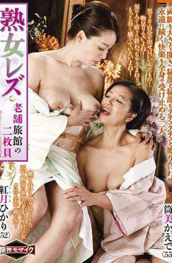 JLZ-028 Milf Lesbian Born In A Ryokan Ryokan Hikari Kurenetsuki Tsutsumi Tsutsumi Kaede