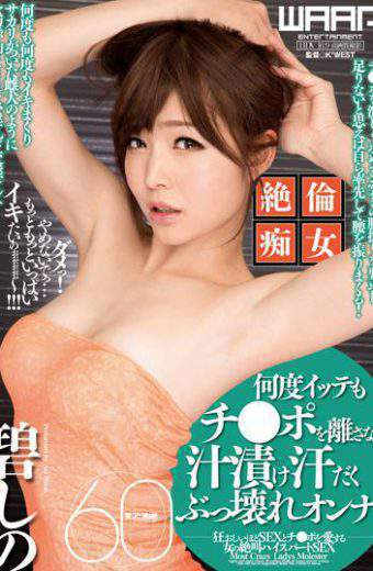 WWK-013 Juice Pickled Sweaty Bukkake Broken Woman Shino Midori Many Times Itte Keep Ji  Po