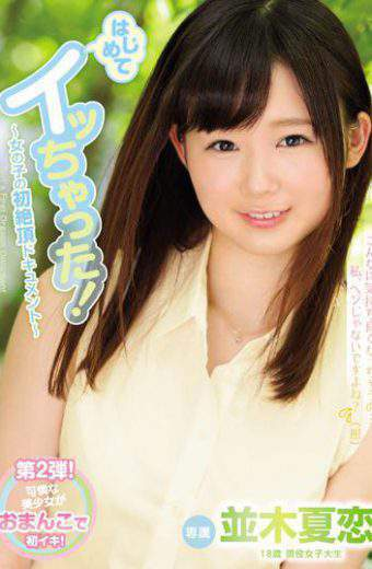 MIDE-526 I Got It For The First Time! Girl's First Cum Height Document  Namiki Summer Love