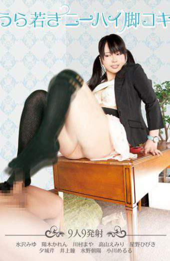 AGEMIX-267 Urawakaki Knee Legs Footjob
