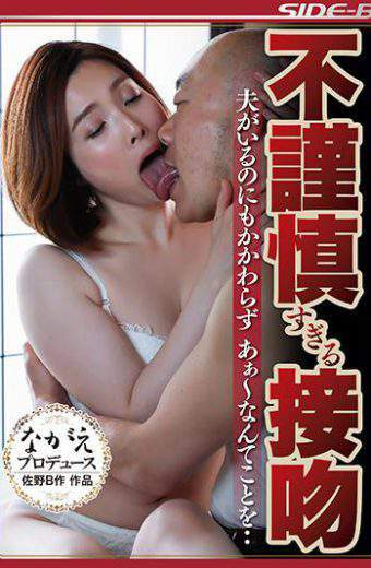 NSPS-692 Despite The Fact That There Is A Kissing Husband That Is Too Shy Oh  I Wonder Why … Honjo Yuka