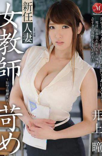 JUX-502 Gangbang Training  Inoue Eye New Married Woman Teacher Bullying  Shame
