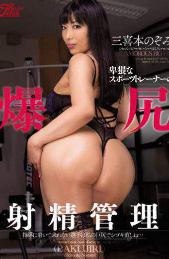 JUFD-532 Butt Ejaculation Management Sanki This Hope Of Obscene Sports Trainer
