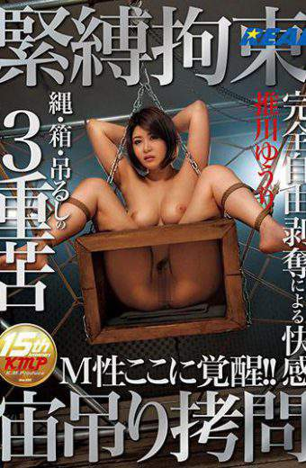 REAL-645 Tight Binding Restraint Hanging Torture Hosokawa Yuuri