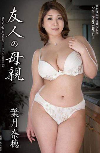 VEC-218 Friend's Mother Naho Hazuki