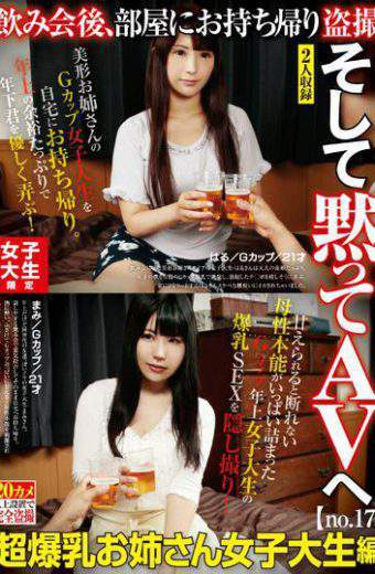 AKID-048 Girls' College Student Limited Drinking Party Take It Home And Take Voyeur And Silence To AV 17 No.17 Super Big Breasts Sister Female College Student  Haruka Hara  G Cup  21 Years Old  G Cup  21 Years Old