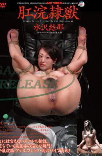 ADVR-0547 ADV-R0547 Anal Enema Slave Animal