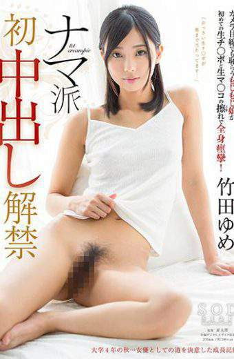 STAR-871 Takeda Yume Namas Faction First Cum Removal