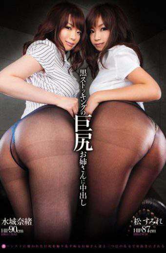 ELO-314 Nao Mizuki Pine Violet Butt Of Her Sister Creampie Black Stockings