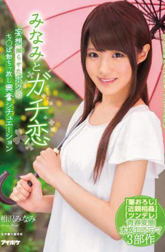 IPX-091 Natsumi And Gachi Love False Impatient I'm Getting Poked Ecstasy Excitement Situation Aizawa Minami