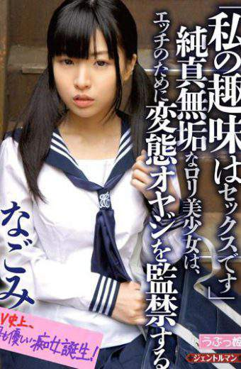 GENT-074 My Hobby Is Sex Innocent Innocent Lori Pretty Nagomi To Confine Transformation Father For Etch