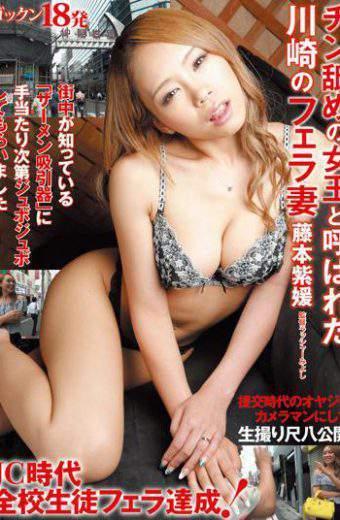 BONU-004 Chin Rim Kawasaki Blow Wife Was Called The Queen Of Fujimoto Murasakihime