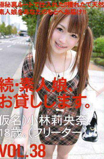 MAS-051 Daughter Amateur Continued And Then Lend You.VOL.31