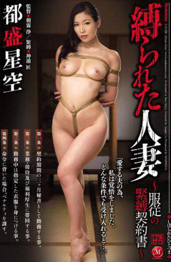 JUX-569 Bondage Contract-going Of Bound Wife  Submission Starry Sky