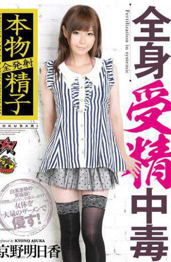 DASD-279 All Fire Real Sperm Fertilization Systemic Poisoning Kyono Asuka