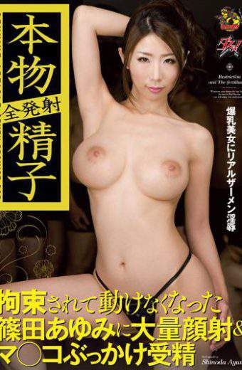 DASD-265 The Fertilization Bukkake &amp  Ma Coil Mass Face Shinoda Ayumi Which Became Stuck In And Is Totally Fired Real Sperm Restraint