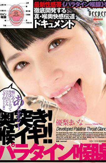 DFE-028 Deep Throat!Throat Iki! !Palatine Throat Gland Pearly Millet
