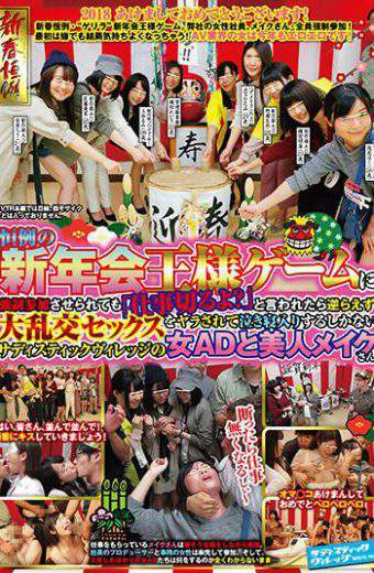 SVDVD-638 Even If It Is Forced To Participate In The Annual New Year's Party King's Game Do You WorkIf You Are Told You Are Not Going To Go Crazy Gay Fucking Sex And Crying Aside Only Sadistic Village Women AD And Beautiful Makeup