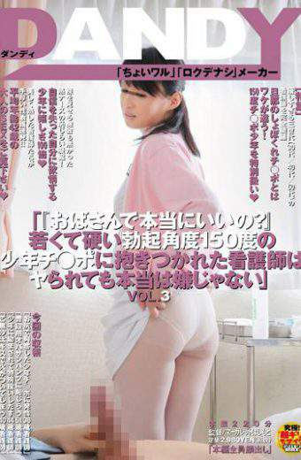 DANDY-419 The No Really Good At Aunt Young Nurse That Was Dakitsuka To Hard Erection Angle 150 Degrees Of Boy Ji  Port And Is Not A Really Unpleasant Be Ya VOL.3