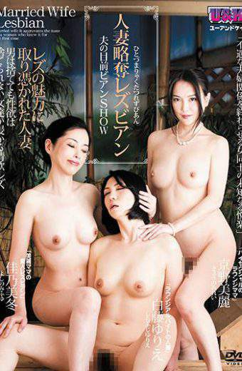 AUKG-408 Married Wife Looted Lesbians  Before The Husband Bian SHOW