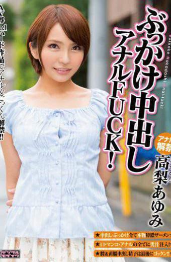 MIGD-621 Anal FUCK Out Bukkake NOW! Ayumi Takanashi