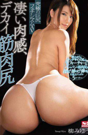 SSNI-037 Awesome Carnivorousness Decoy Muscle Butt Ultimate Big Butt Fetishism AV Yui Miyu