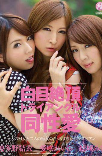 TYOD-177 Misa Yuki Hatano Yui Leila Aizaki Homosexual Triangle Pewter Climax