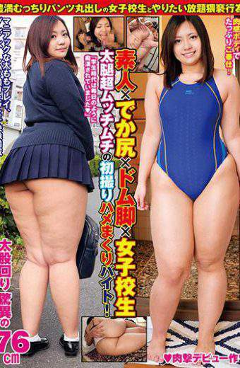 ABNOMAL-041 Amateur  Big Ass  Domuashi  School Girls Thigh First Gonzo Rolled Bytes Of Super Mutchimuchi!