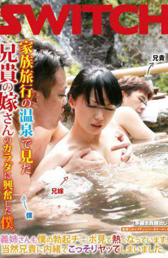 SW-248 I Was Excited About The Body Of The Wife Of Big Brother Saw In The Hot Springs Of Family Travel.Sister-in-law Who Is Also Hot To See Erection  Port Switch My.It Ended Up Doing Secretly Behind The Back Of The Big Brother Of Course.