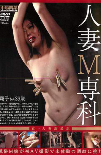 NHD-056 Sachiko Minami Senka M Married