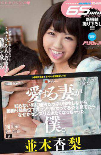 CST-020 I That Has Become Want Why Senzuri Respiratory When I Look At The Figure Has Tsu Gattsuri Slut At The Waist Pretend Cowgirl While Saliva Plenty Of Kissing A Man Does Not Know His Wife Love. Namiki Anzunashi