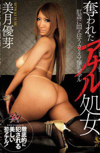 DASD-215 Big Tits Charisma Model Yu Mizuki Bud Mad Agony In Anal Virgin Anal Rape Deprived