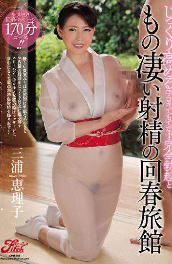 JUFD-853 Complete Elegance Hospitality With A Carefully Enhanced Handjob And Egg Haruka Ryokan Eriko Miura
