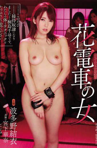 RBD-898 Flower Train Woman Hatano Yui