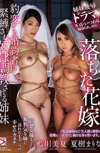 HOMA-025 Sister Brother Tied Down By A Fianc Changing Father's Bride's Dead Bride